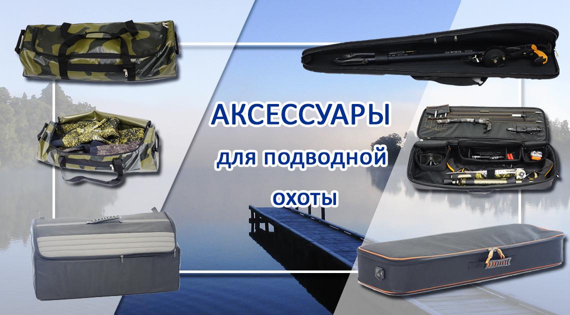 podvodnaya_ohota1